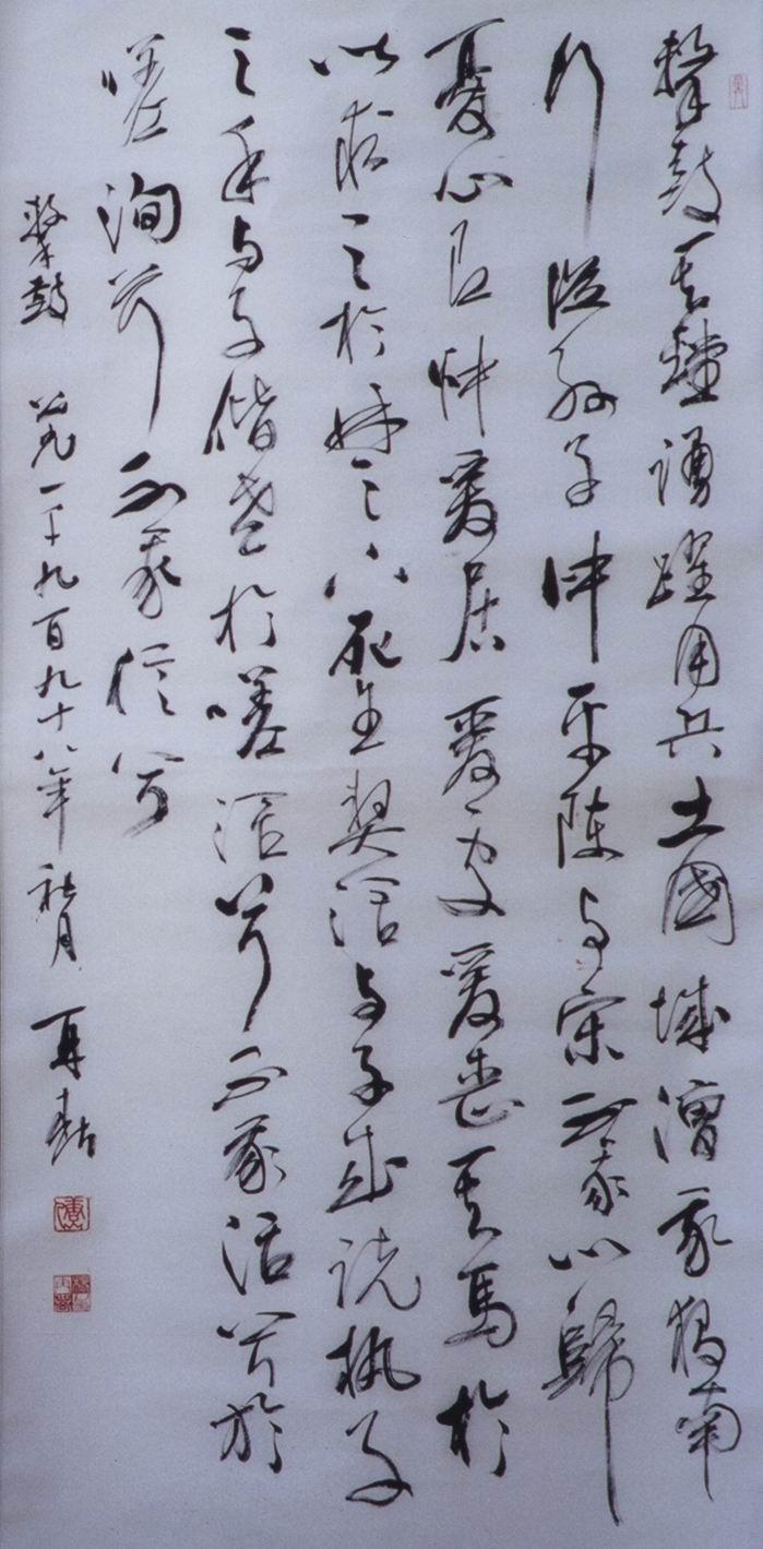 杨再春书法作品 二